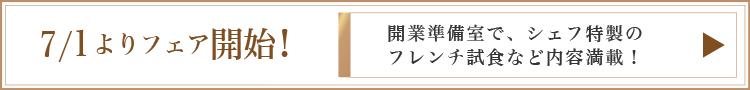 7/1よりフェア開始!
