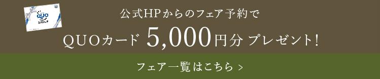 公式HPからのご予約でQUOカード5000円分プレゼント